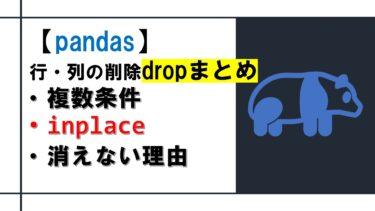 【pandas】行列の削除dropまとめ「複数条件・inplace・消えない理由」
