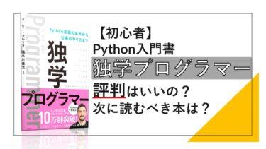 Python入門書の独学プログラマーの評判とその次に読む本