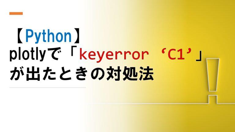 【Python】plotlyでの「keyerror 'C1'」エラーの対処法