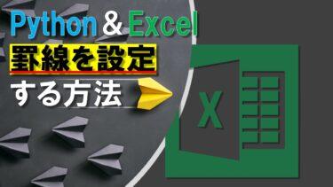 openpyxlでExcelの罫線を設定・変更する方法