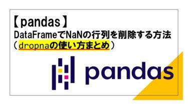 【pandas】DataFrameでNaNの行列を削除する方法(dropnaの使い方まとめ)