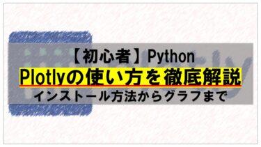 【初心者向け】Pythonでplotlyの使い方を徹底解説(インストール方法からグラフまで)