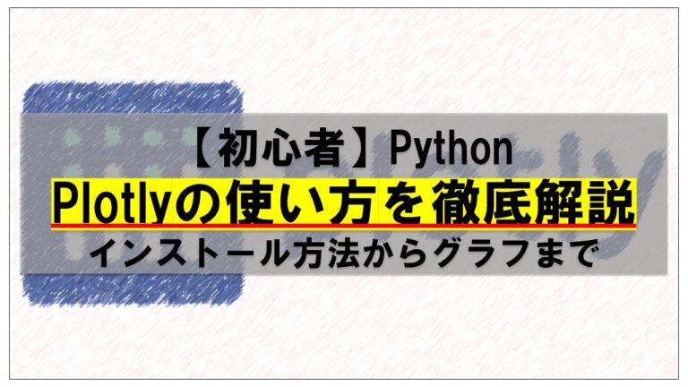 Pythonでplotly入門の使い方を徹底解説