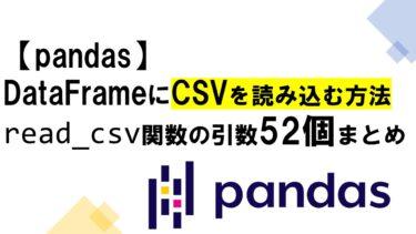 DataFrameにcsvを読み込む方法(read_csvの使い方まとめ)