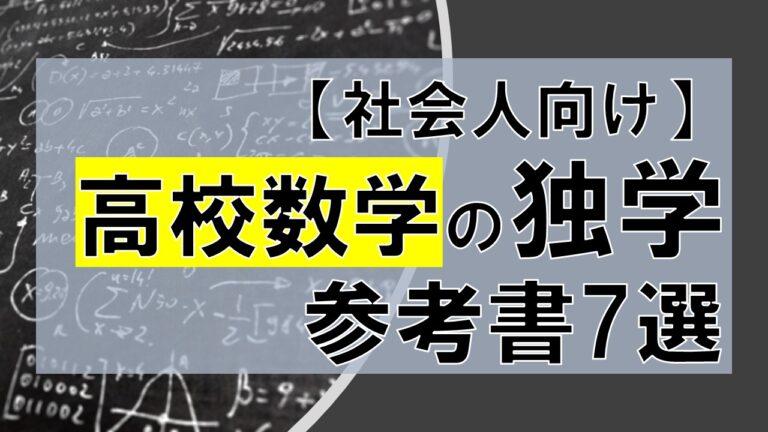 【社会人向け】高校数学の独学にオススメ参考書
