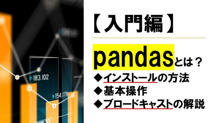 【入門】pandasとは?インストールから基本操作まで解説