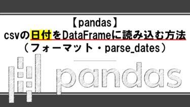【pandas】csvの日付をDataFrameに読み込む方法(フォーマット・datetime・parse_dates)